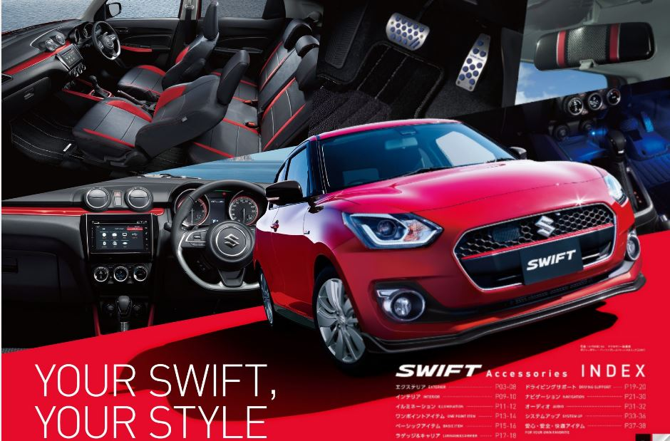 2017 Suzuki Swift to come with additional accessories
