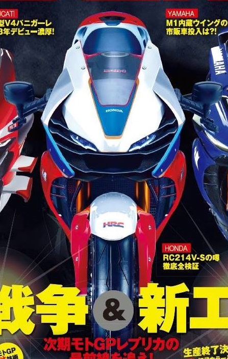 This is what the upcoming Honda V4 Superbike will possibly