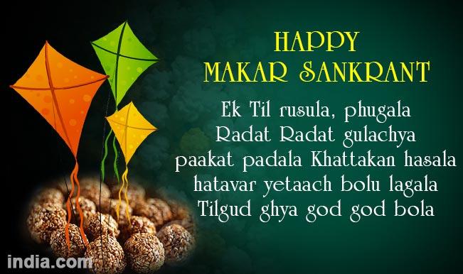 Makar Sankranti Quotes, Shayri, Sayings, SMS & Greetings to