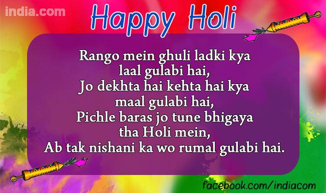 10 lines on holi festival in hindi