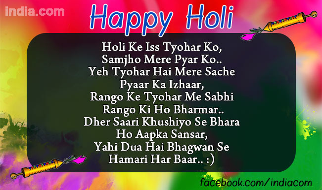 search about hindi essay on holi Search edit this page read in another language holi this article needs additional citations for verification please help improve this article by holi (hindi.