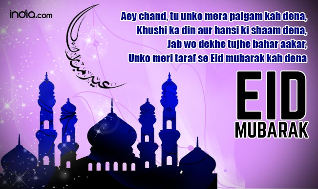 write a short note on eid ul fitr
