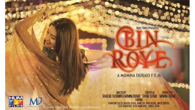 Eid) Bin Roye (2015) Pakistani Watch Full Movie Online