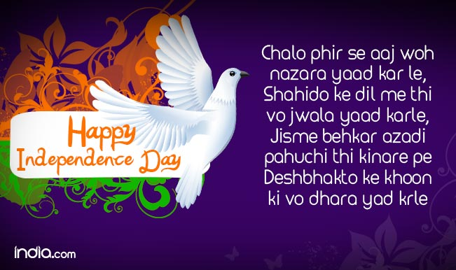 Happy Independence Day 2015 In Hindi Best Independence Day Sms Quotes Whatsapp Messages To Send Happy Independence Day Wishes India Com