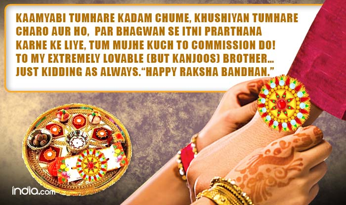 raksha bandhan 2015 in hindi best rakshabandhan day sms