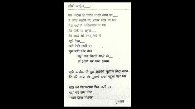 gulzar-poem4