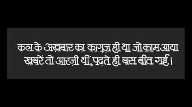 gulzar-poem5