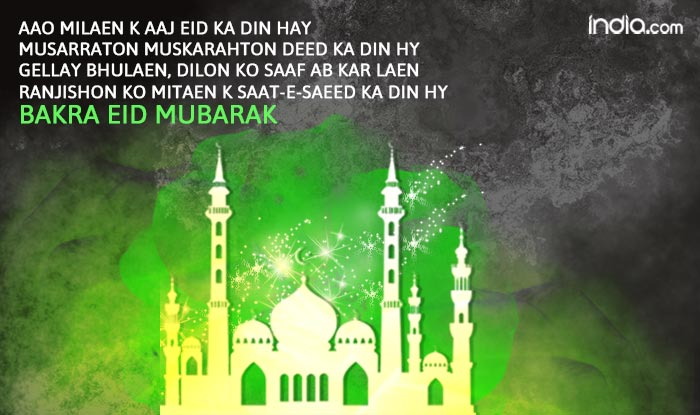 Bakra Eid 2015 in Hindi: Best Bakra Eid SMS, Shayari