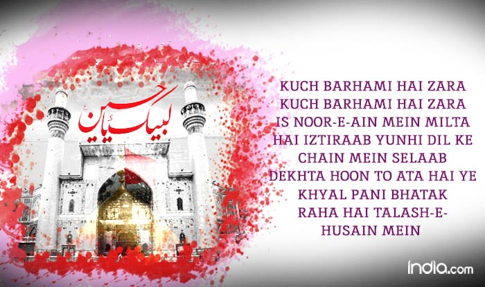 Muharram 2016: WhatsApp Status, Quotes, Facebook Messages