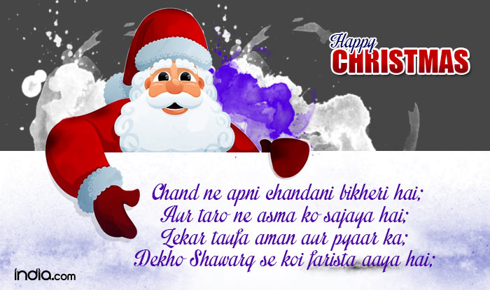 Christmas 2015 in Hindi: Best Christmas SMS, Shayari