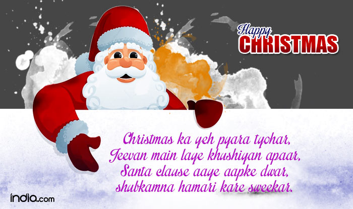 Christmas 2015 in Hindi: Best Christmas SMS, Shayari, WhatsApp ...