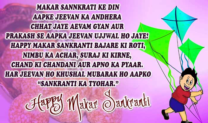 Happy Makar Sankranti Wishes in Hindi: Sankranti Quotes ...