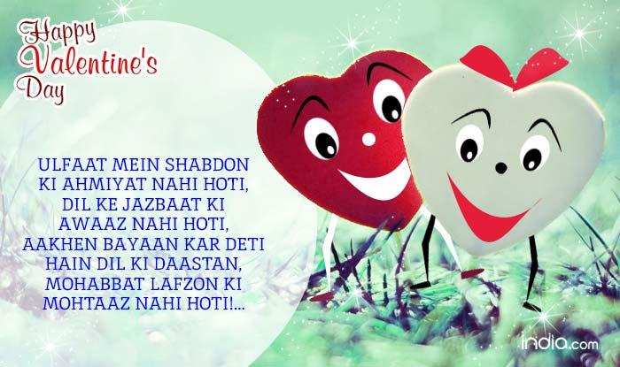 Happy Valentine S Day 2016 Hindi Best Valentine S Day Sms Quotes