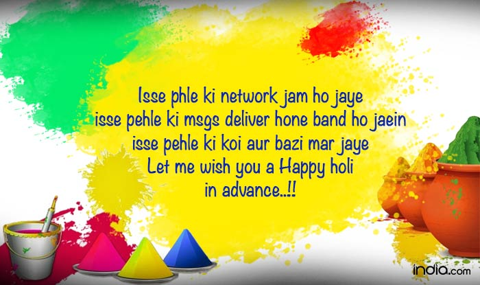 Holi 2016 Hindi: Best Holi SMS, WhatsApp & Facebook Messages