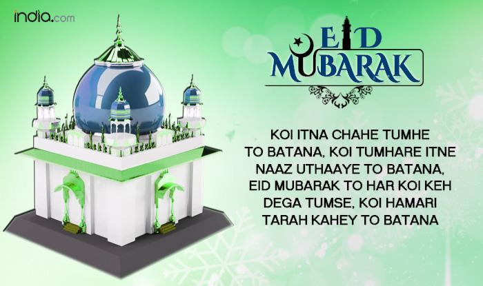 Urdu eid mubarak 2016 sms shayri in hindi best eid chaand raat urdu eid mubarak 2016 sms shayri in hindi best eid chaand raat mubarak shayri wishes whatsapp facebook messages in hindi urdu to wish happy m4hsunfo