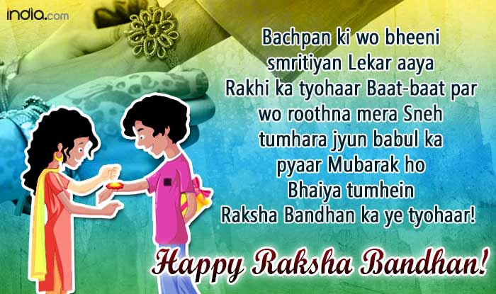 2016 Raksha Bandhan quotes in Hindi: Latest Raksha Bandhan