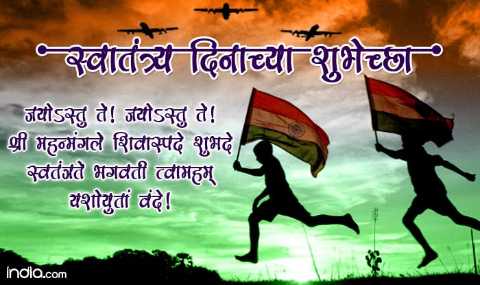 marathi essays on independence day of india The indian independence day the 15th of august is a very important day in the history of our country - india it was on this day in 1947 that india became independent.