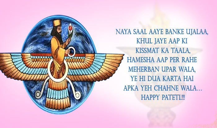 Happy Parsi New Year 2016 Wishes Best Quotes Sms Facebook Status