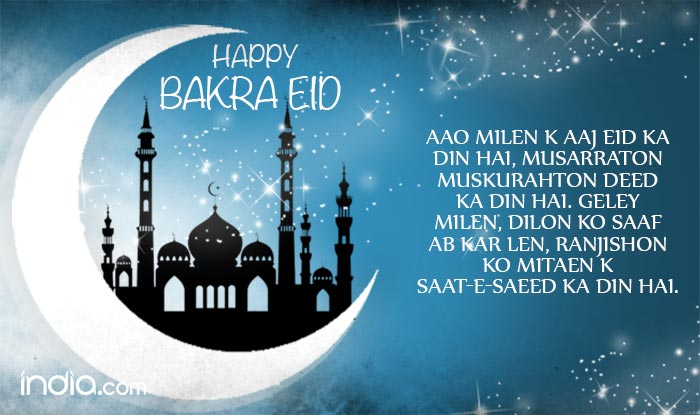 urdu eid mubarak 2016 hindi shayri sms 10 best bakra eid