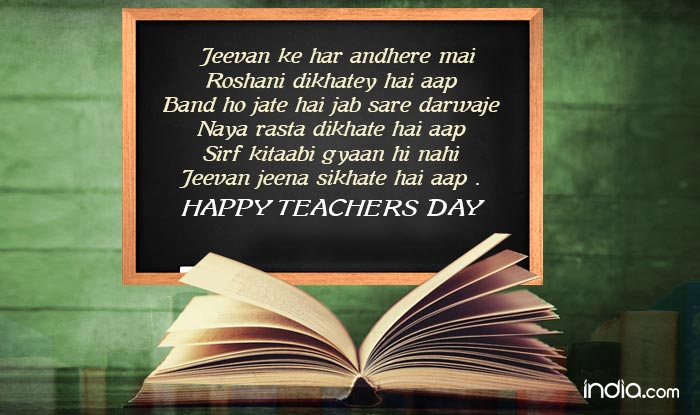 Teachers Day 2016 in Hindi: Best Teachers Day Messages, WhatsApp