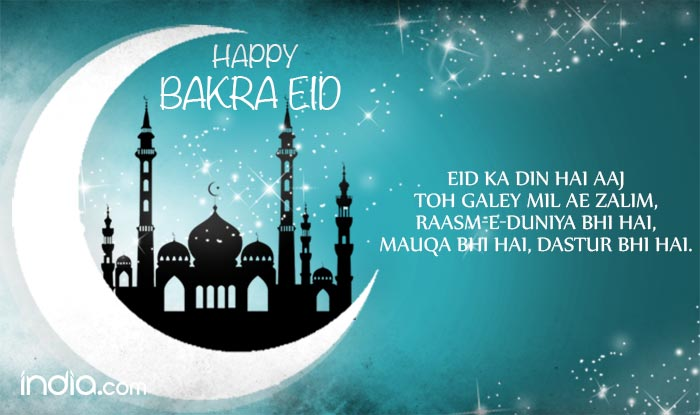 Urdu Eid Mubarak 2016 Hindi Shayri, SMS: 10 Best Bakra Eid Mubarak