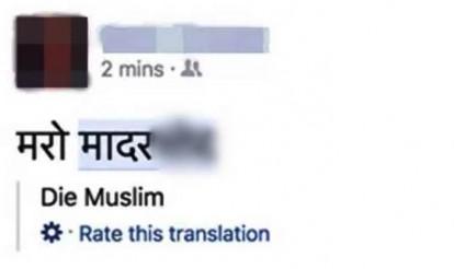 muslim-expletive-1