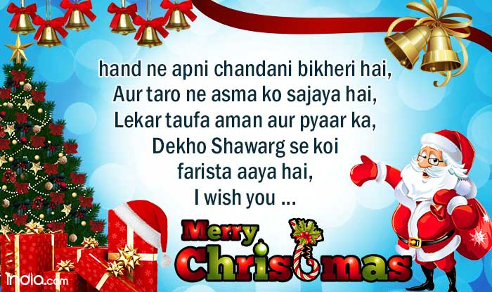 Christmas Wishes In Hindi Merry Christmas Quotes Messages Sms