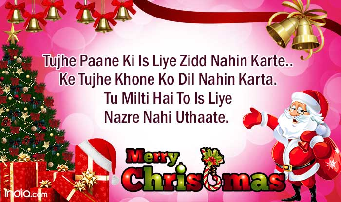 christmas wishes in hindi  merry christmas quotes