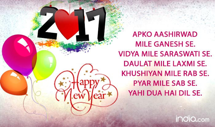 Happy New Year 40 Shayri In Hindi New Year Wishes Quotes Interesting Funny Happy New Years Eve Quotes