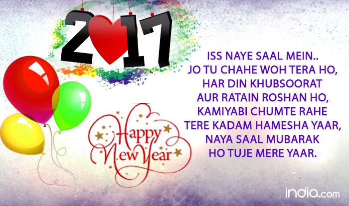 Happy new year 2017 shayri in hindi new year wishes quotes whatsapp reads iss naye saal mein m4hsunfo