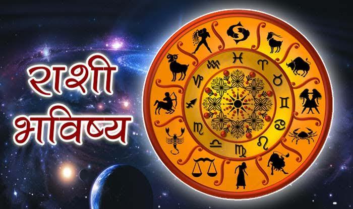 Image result for marathi rashi bhavishya