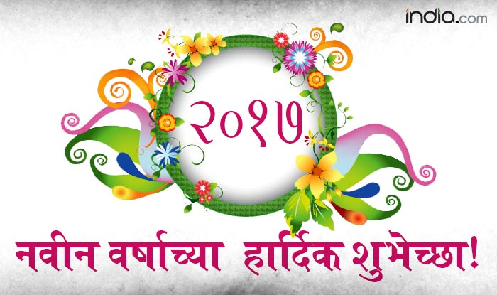 Happy New Year 2017 Quotes & Messages in Marathi | तुम्हीही ...