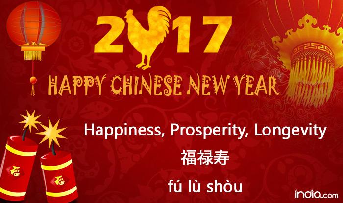 01 Chinese New Year 2017