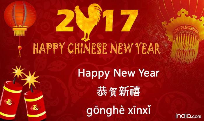 04 Chinese New Year 2017