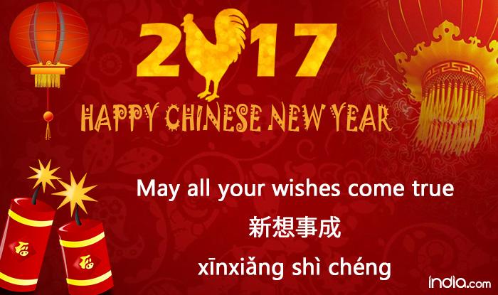 06 Chinese New Year 2017