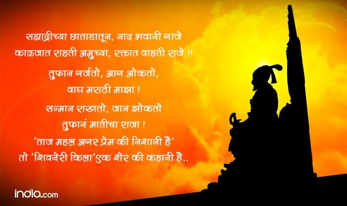 shivaji jayanti wishes best marathi quotes sms facebook