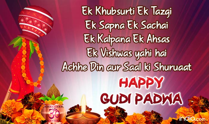 gudi padwa in hindi Short essay on gudi padwa festival category: essays, paragraphs and articles on april 17, 2015 by festival team gudi padwa (also gudi padva) celebrates the new year's day in the indian state of maharashtra it is a hindu festival it is celebrated on the first day of hindu month of chaitra.