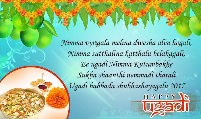 Ugadi wishes in telugu quotes whatsapp status facebook messages as per the hindu traditions people decorate their houses with torans and rangolis it is said that purchasing any new thing or starting a venture on this m4hsunfo