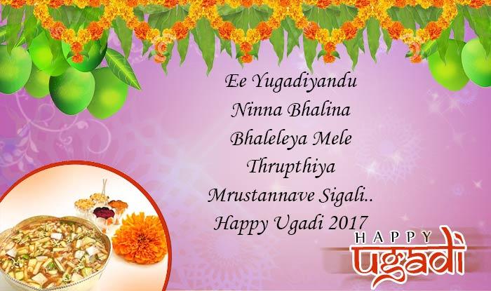 Ugadi wishes in telugu quotes whatsapp status facebook messages happy ugadi2 m4hsunfo