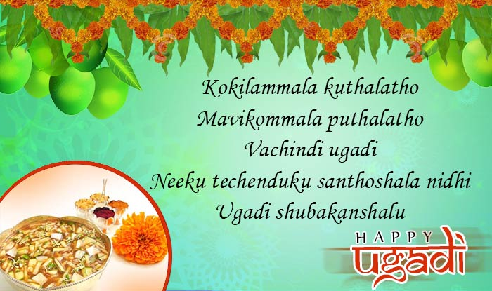 Ugadi wishes in telugu quotes whatsapp status facebook messages happy ugadi5 m4hsunfo