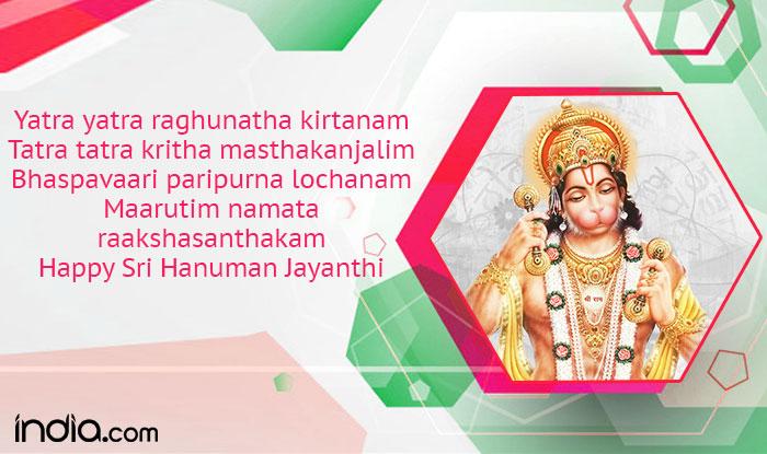 Hanuman Jayanti 2017 Wishes: Best Quotes, SMS, Bajrangbali