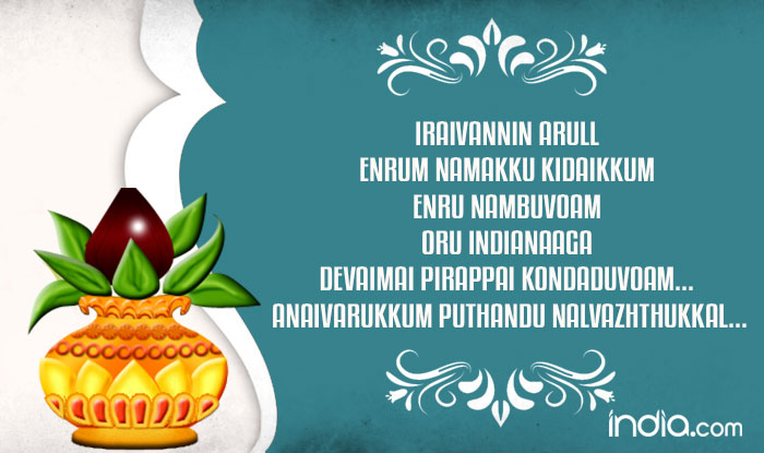 Puthandu 2017 Wishes in Tamil: Best Quotes, SMS, WhatsApp GIF image Messages ...