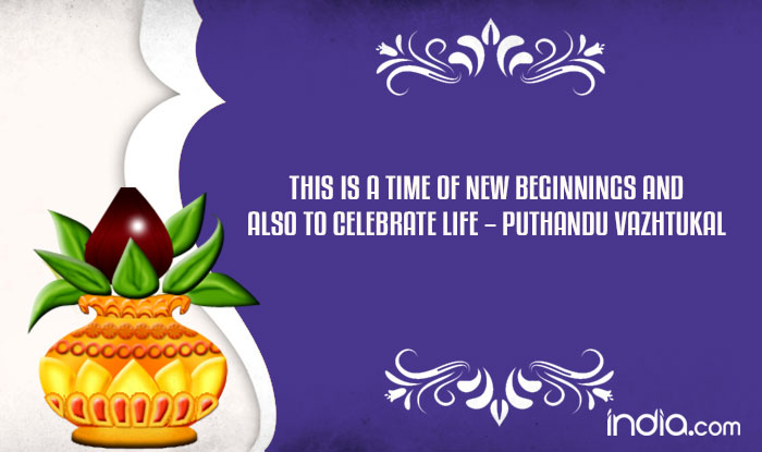 Puthandu 2017 Wishes In Tamil Best Quotes Sms Whatsapp Gif Image