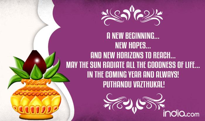 Happy Tamil New Year 7