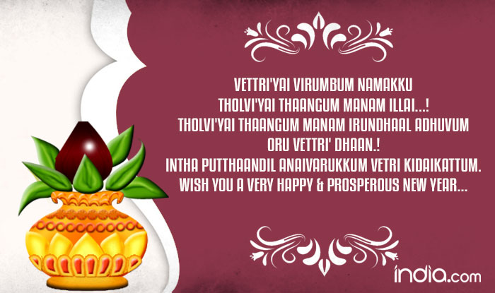 happy tamil new year 8