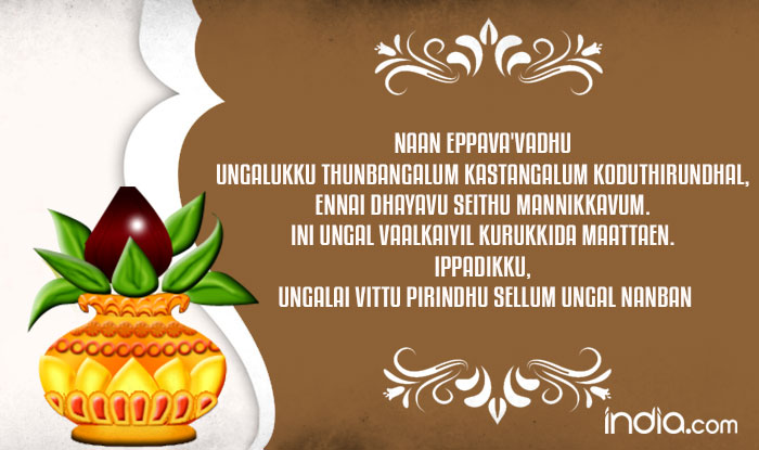 Puthandu 2017 wishes in tamil best quotes sms whatsapp gif image happy tamil new year 9 m4hsunfo