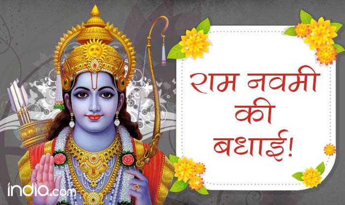 Happy rama navami 2017 wishes in hindi best quotes sms whatsapp happy rama navami 2017 wishes in hindi best quotes sms whatsapp gif image messages facebook status greetings to celebrate rama navami m4hsunfo
