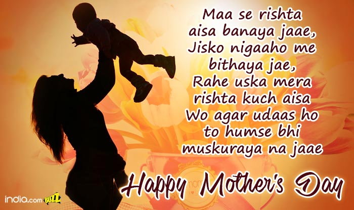 Mother's Day wishes in Hindi: 10 Best WhatsApp Status, Facebook