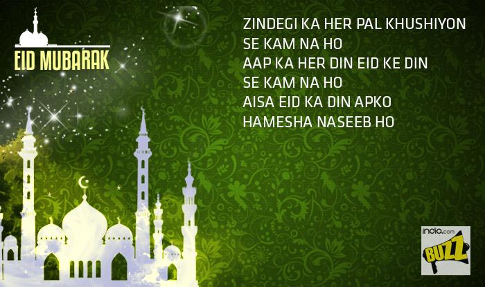 Eid Mubarak Wishes in Urdu: Best Shayaris, WhatsApp Messages