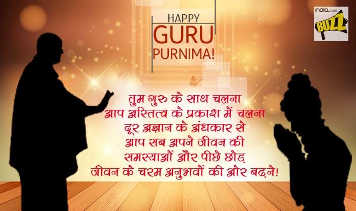 Guru Purnima Wishes Quotes In Hindi Marathi: Happy Guru Purnima 2017 Wishes In Hindi: Best Guru Purnima